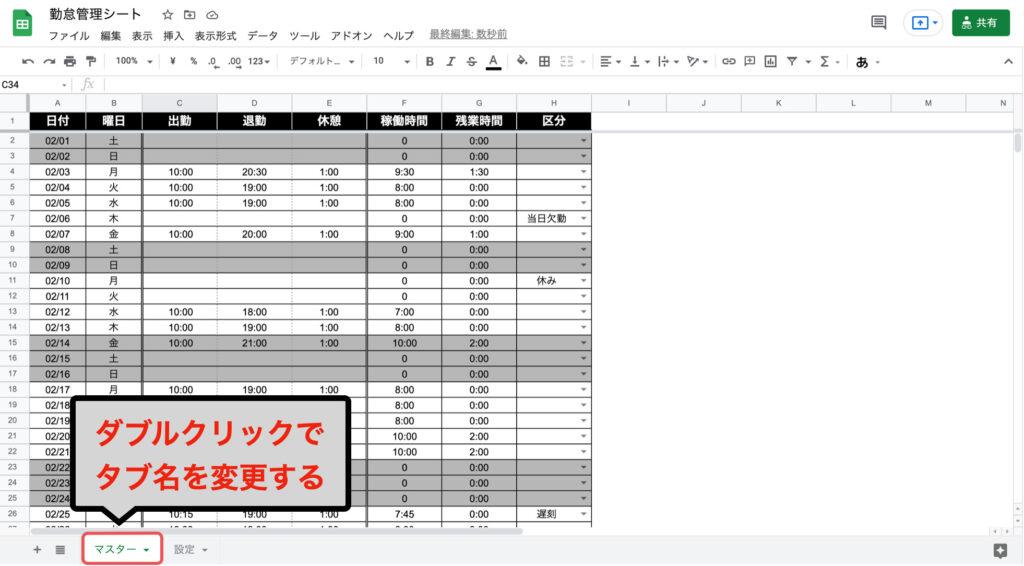 spreadsheet-vlookup01