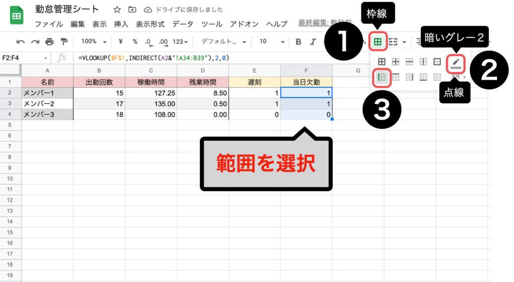 spreadsheet-vlookup24