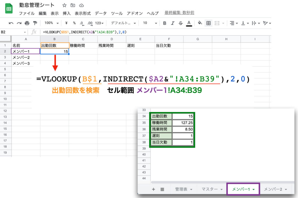 spreadsheet-vlookup26