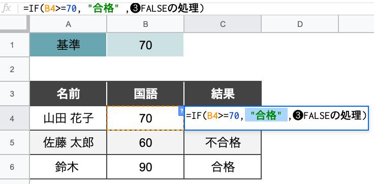 IF関数8