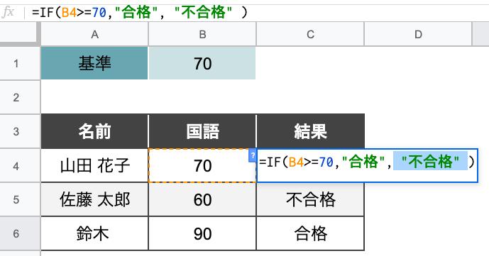 IF関数9