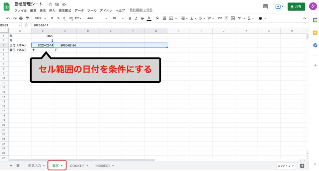spreadsheet-formatting02