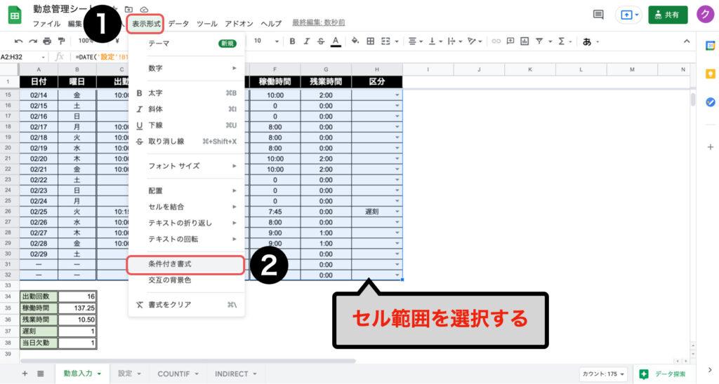 spreadsheet-formatting03