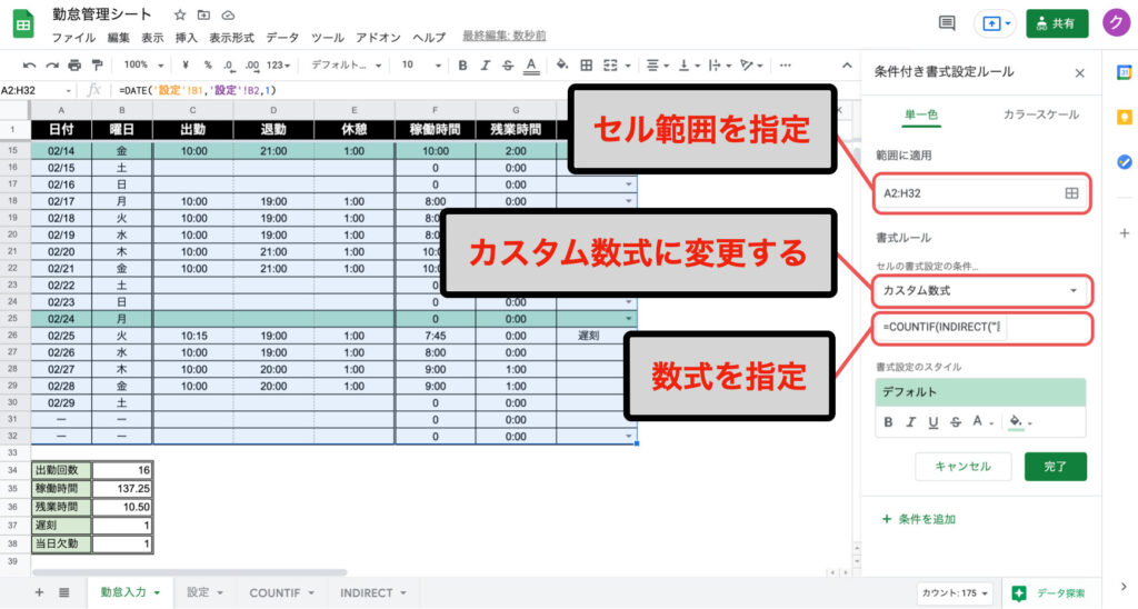 spreadsheet-formatting04