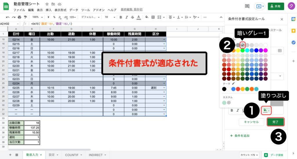 spreadsheet-formatting07