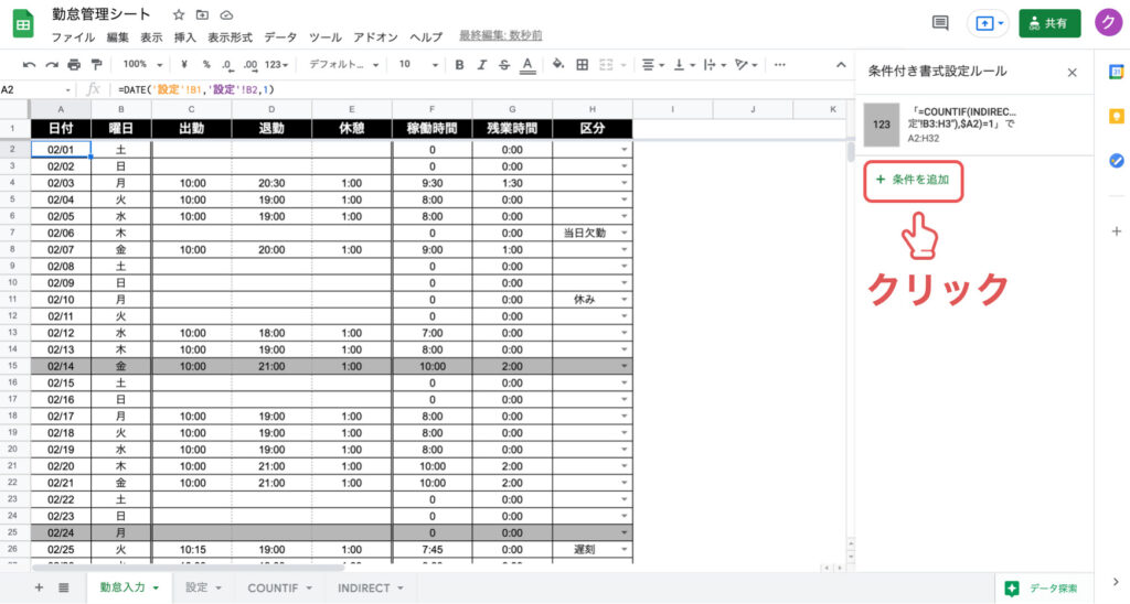 spreadsheet-formatting08