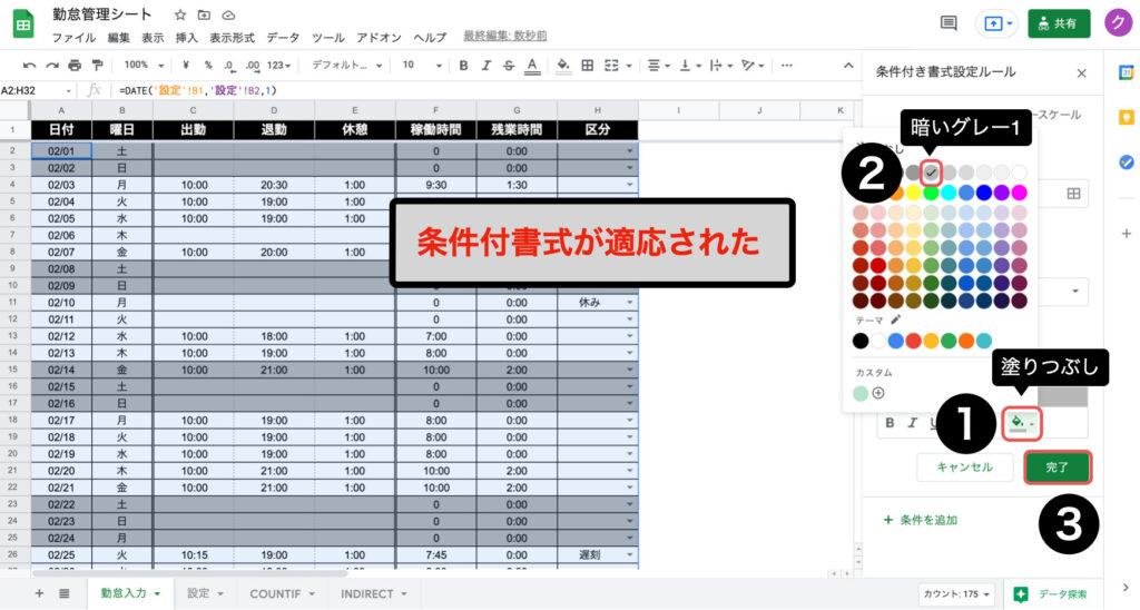 spreadsheet-formatting10