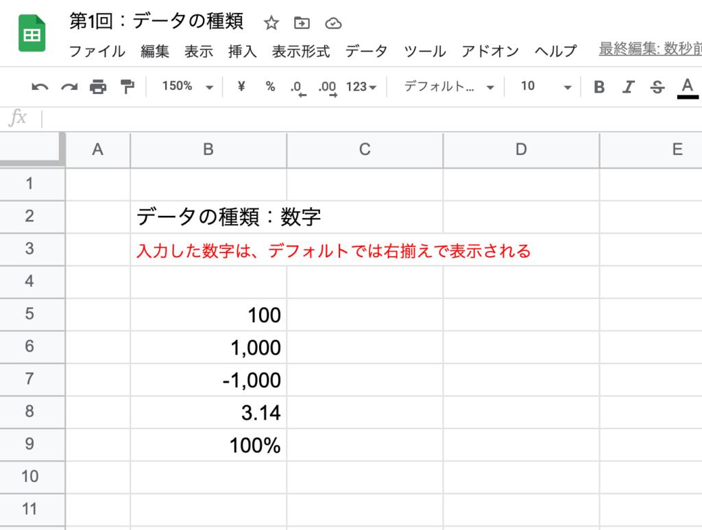 data-type07