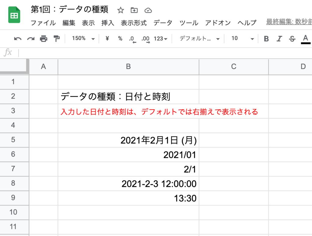 data-type08