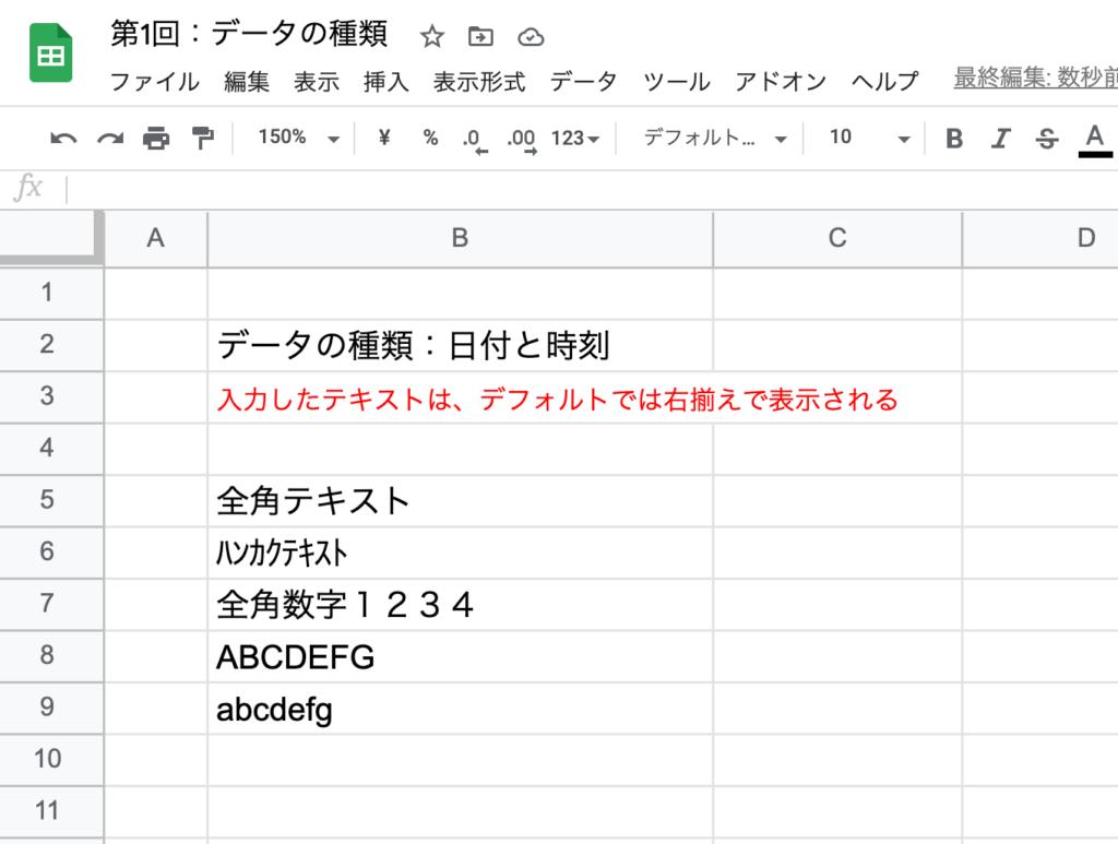 data-type09