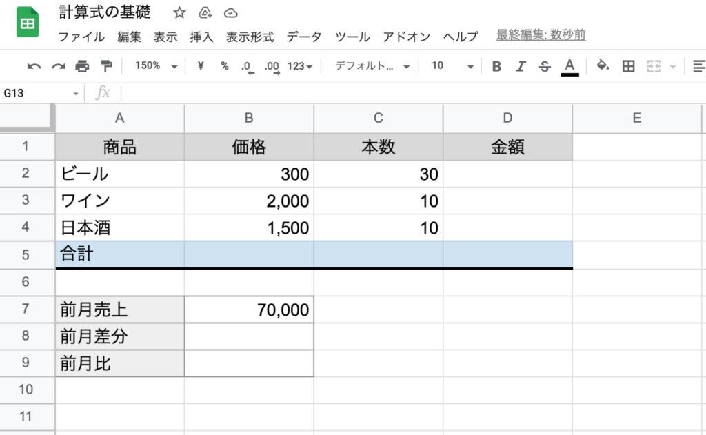 spreadsheet-data-type01