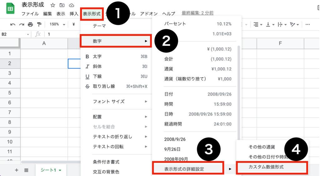 spreadsheet-display-format02
