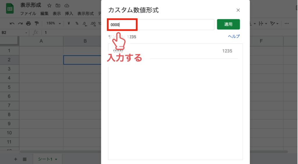 spreadsheet-display-format03