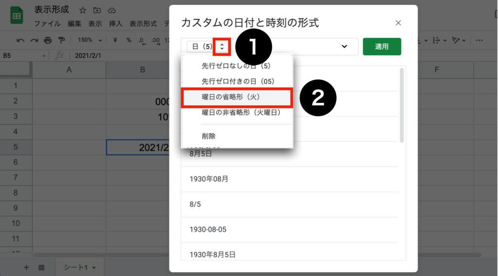 spreadsheet-display-format15
