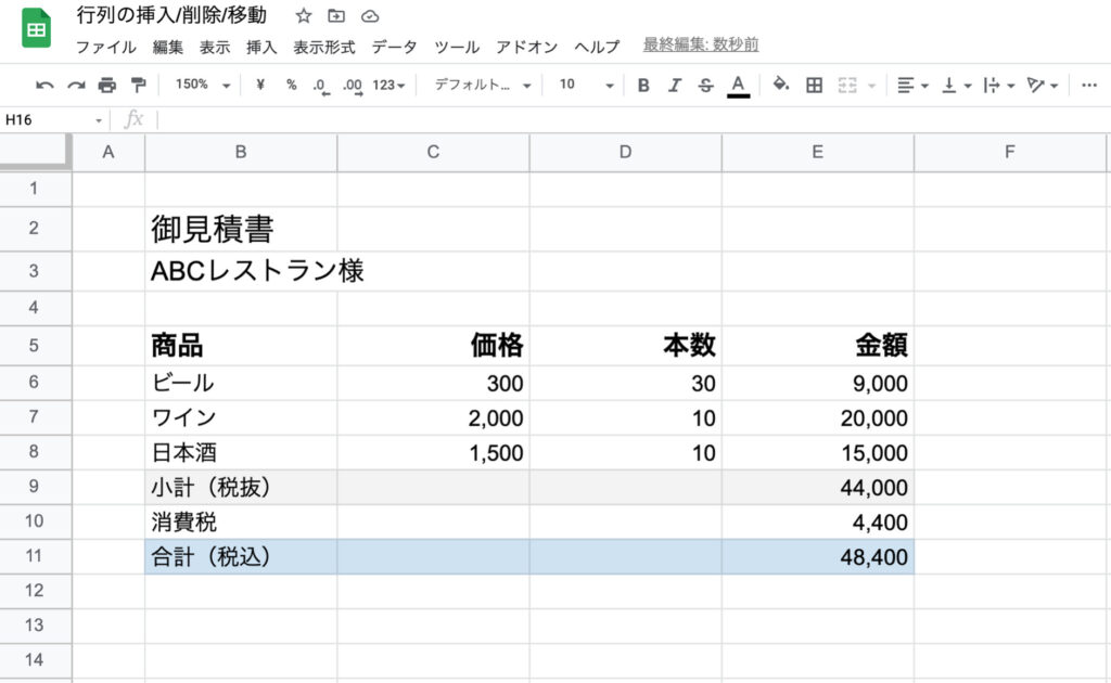 spreadsheet-row-column01