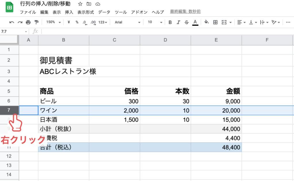 spreadsheet-row-column02