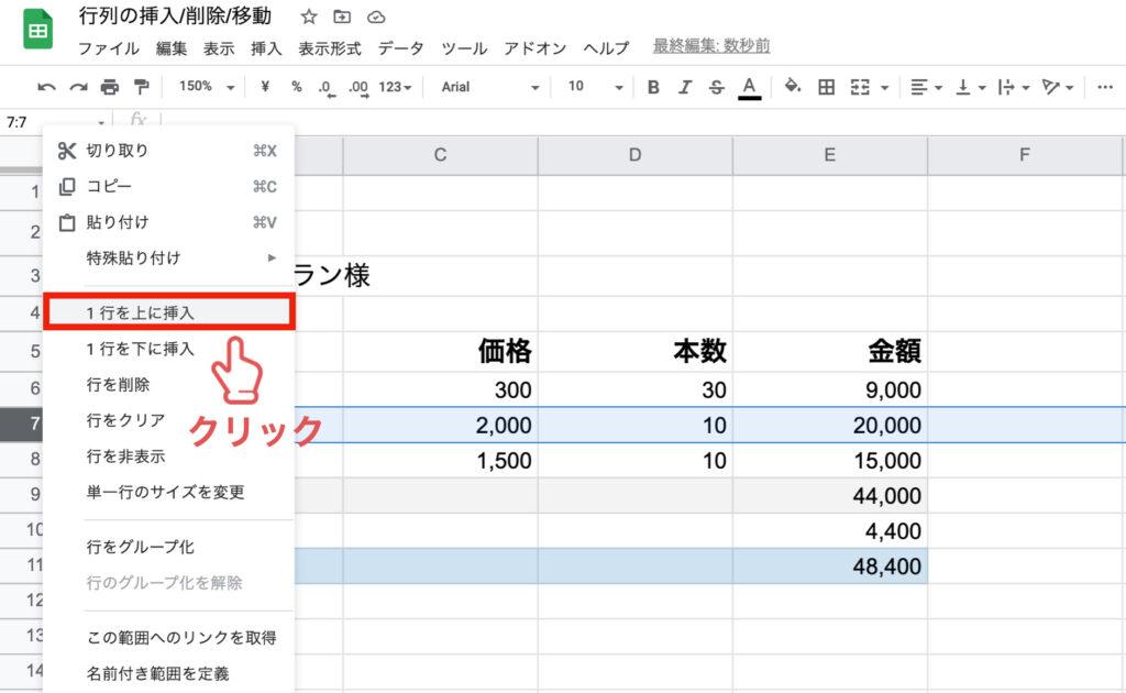 spreadsheet-row-column03