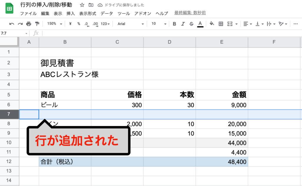 spreadsheet-row-column04