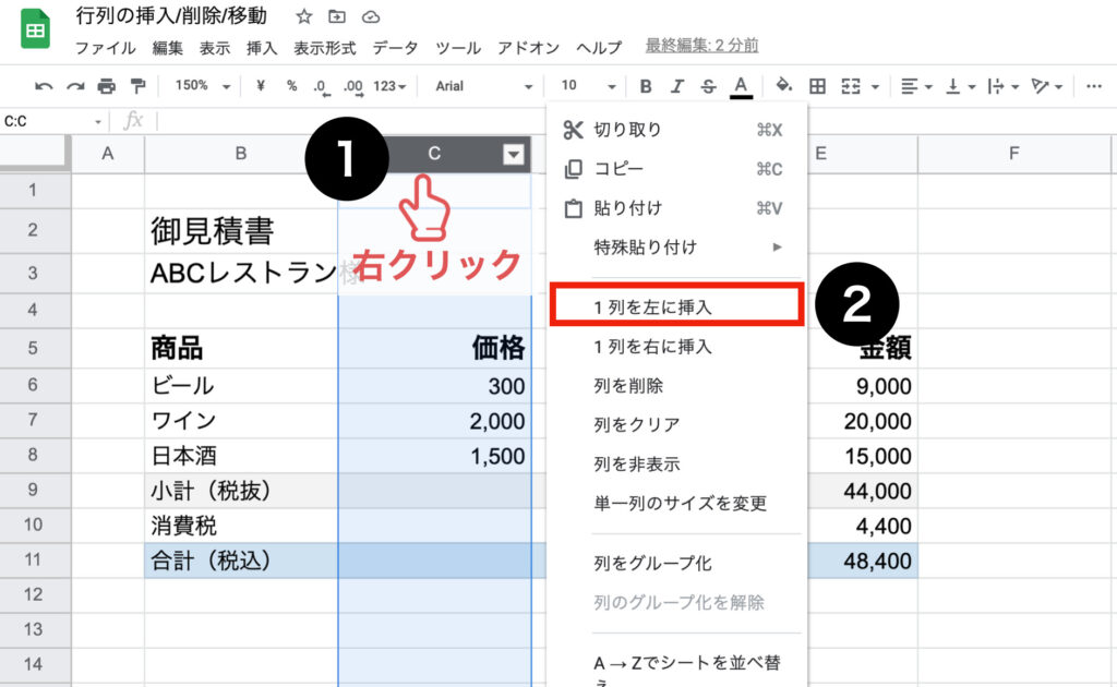 spreadsheet-row-column05