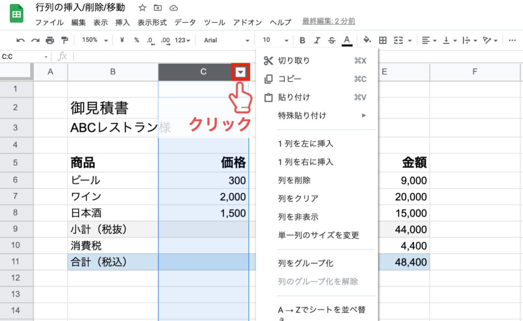 spreadsheet-row-column06