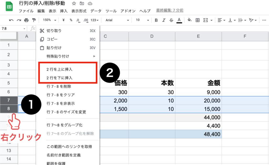 spreadsheet-row-column07
