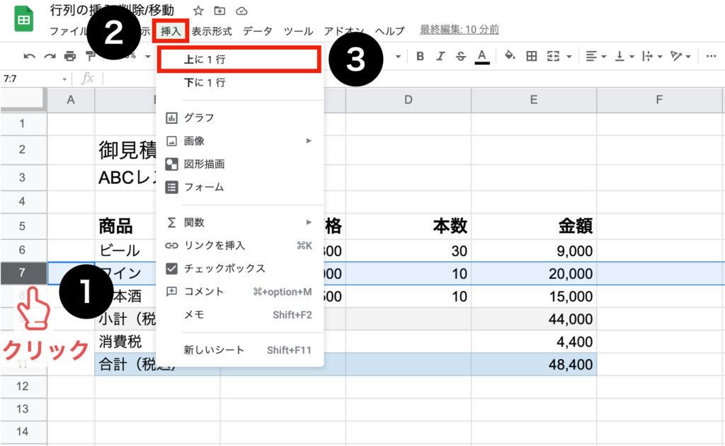spreadsheet-row-column08