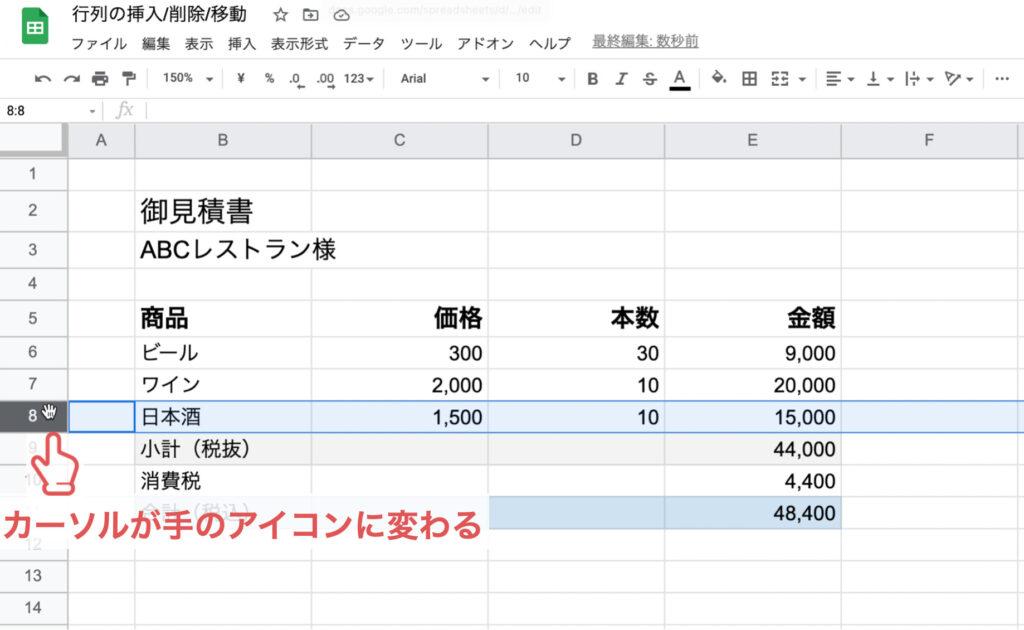 spreadsheet-row-column10