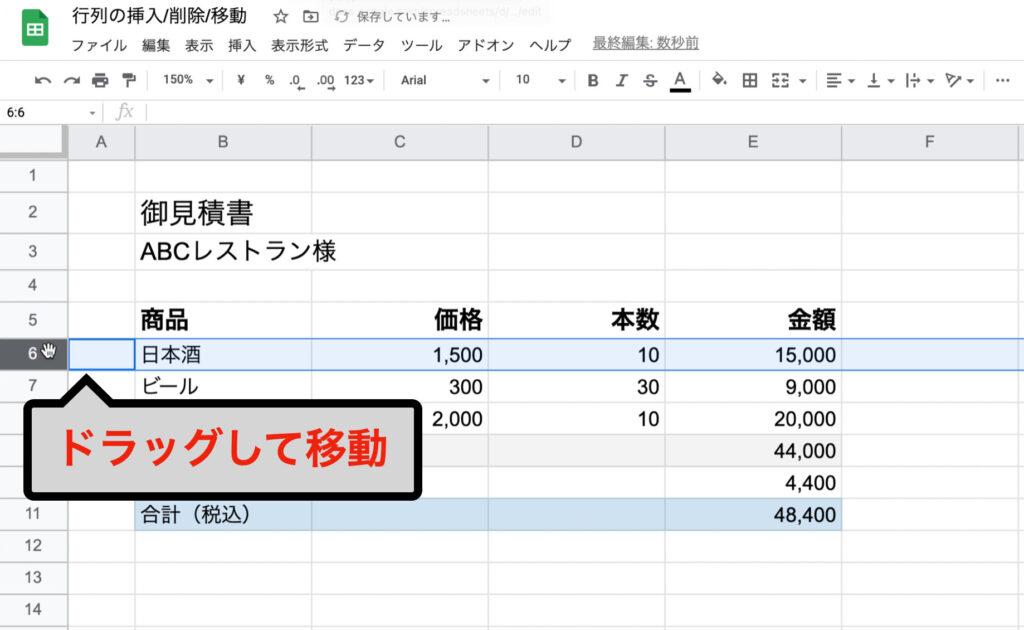 spreadsheet-row-column11