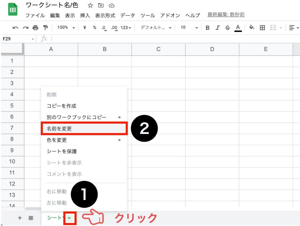 spreadsheet-worksheet-name05
