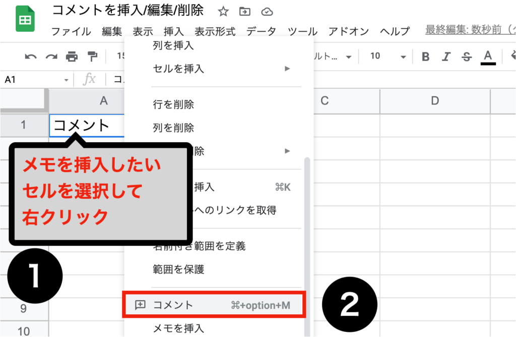 spreadsheet-comment02