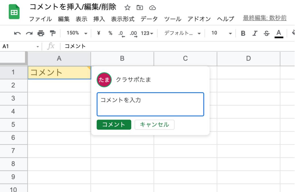 spreadsheet-comment03