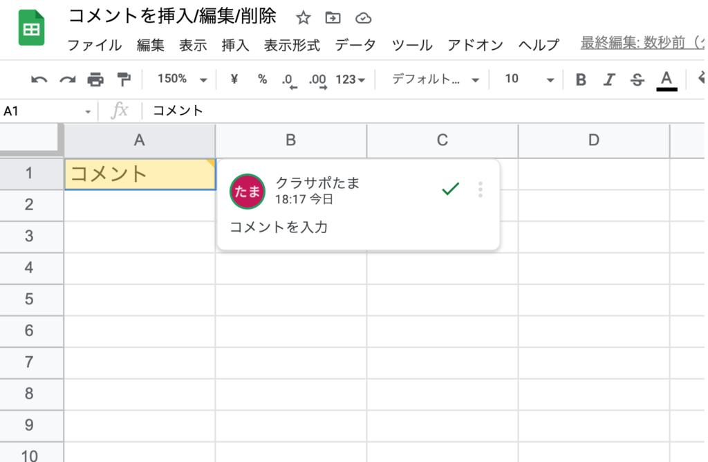 spreadsheet-comment04