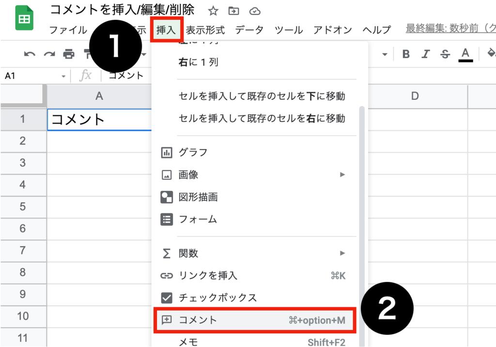 spreadsheet-comment05