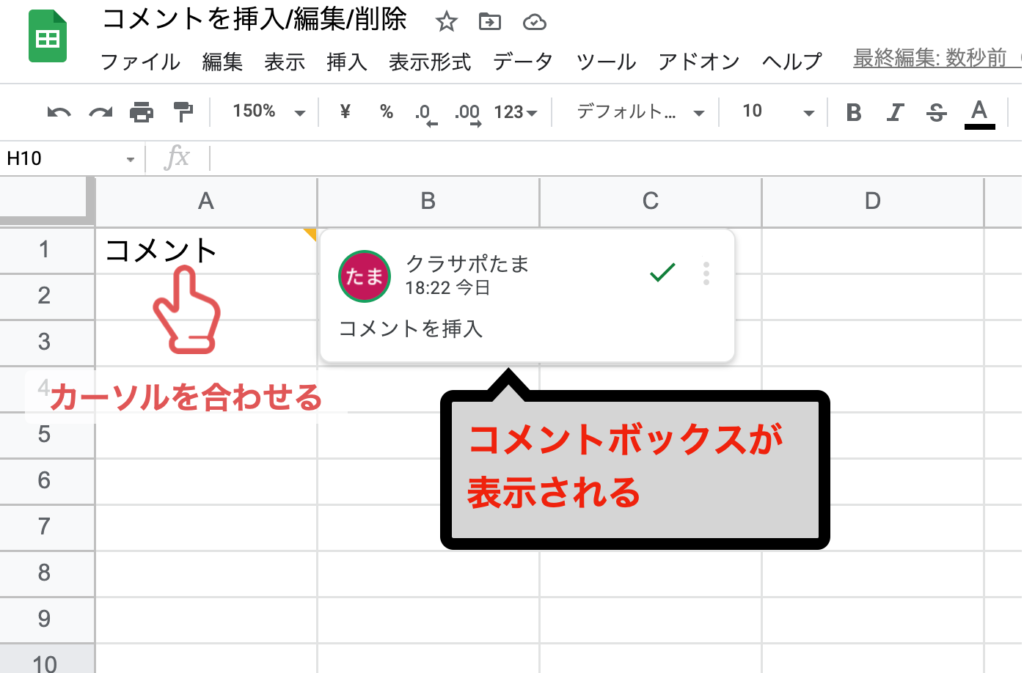 spreadsheet-comment07