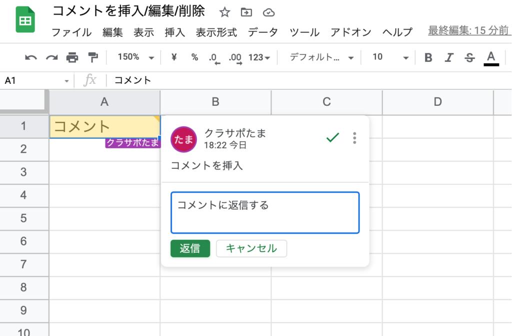 spreadsheet-comment08