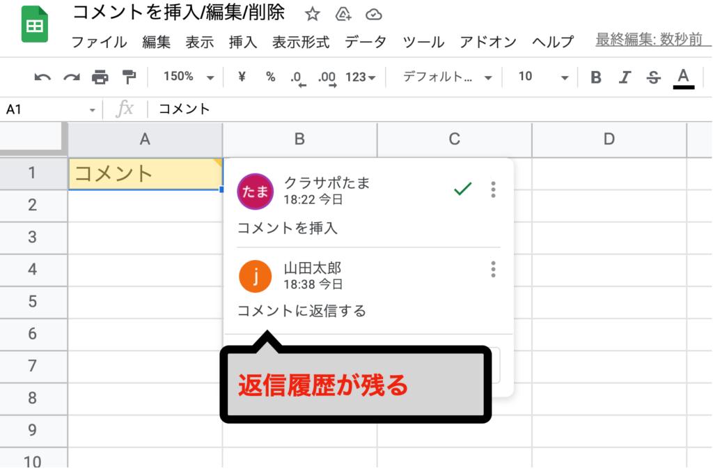 spreadsheet-comment09