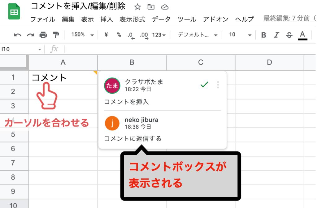 spreadsheet-comment10