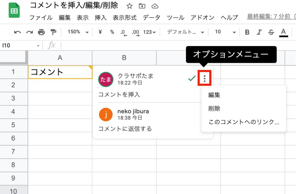 spreadsheet-comment11
