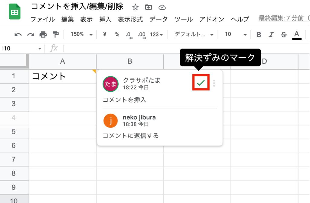 spreadsheet-comment12