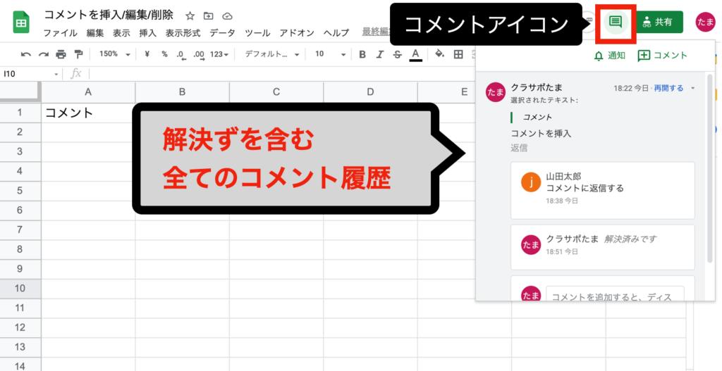 spreadsheet-comment13