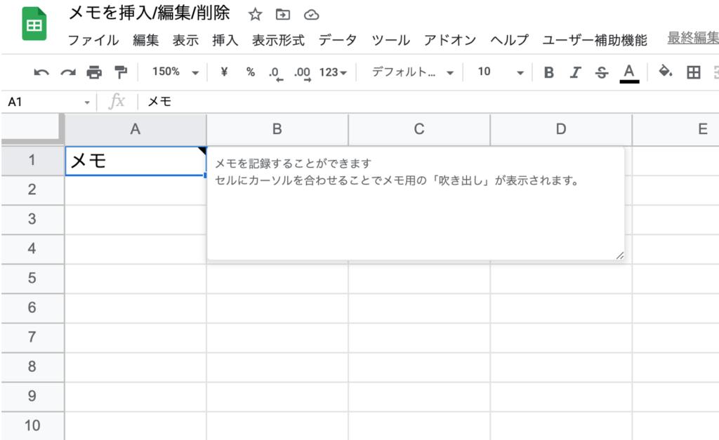 spreadsheet-memo01