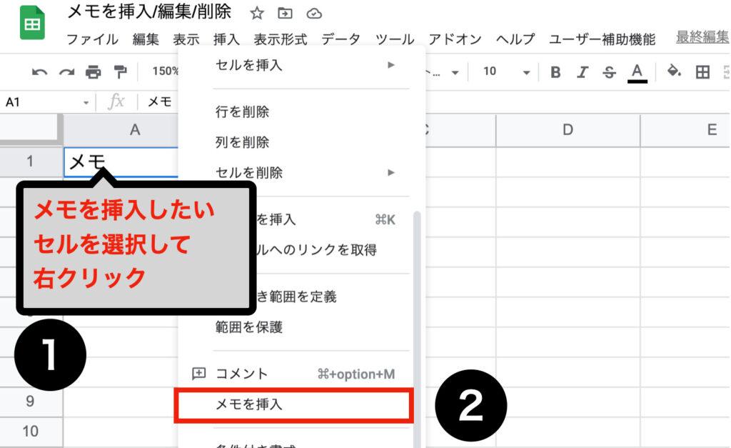 spreadsheet-memo02