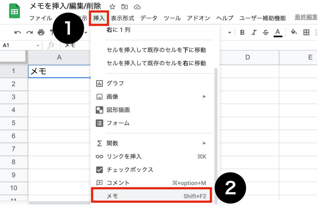 spreadsheet-memo04