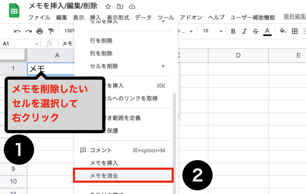 spreadsheet-memo07