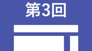 Googleサイト.003