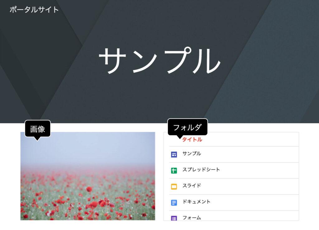 googlesites-file01