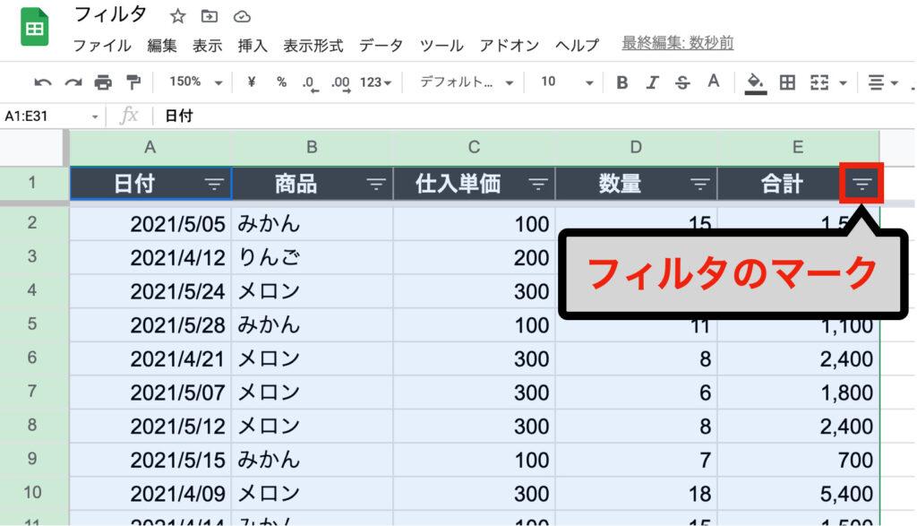 spreadsheet-filter03