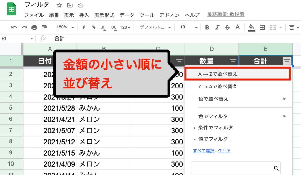spreadsheet-filter06