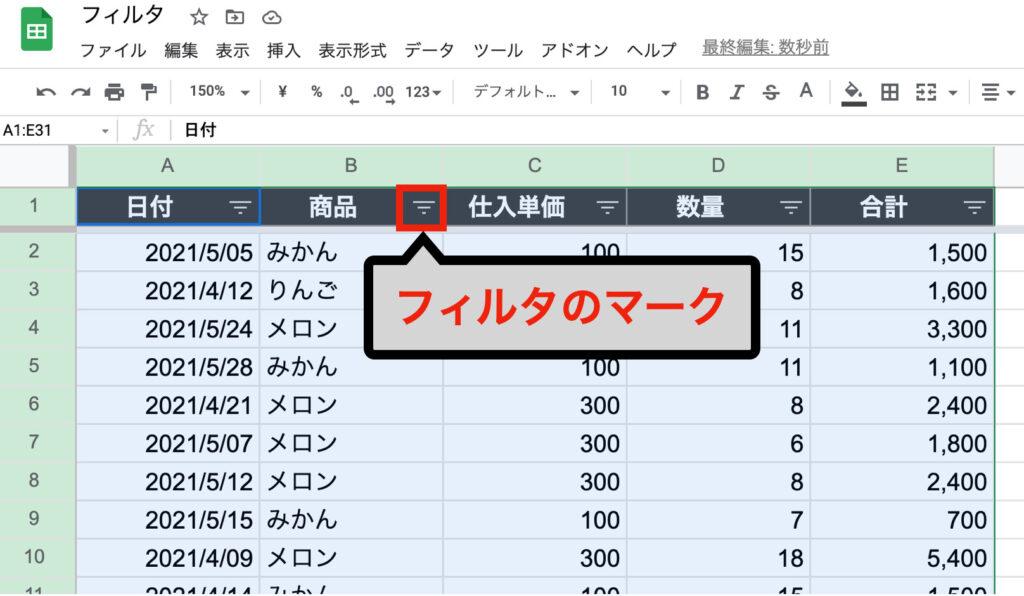 spreadsheet-filter07