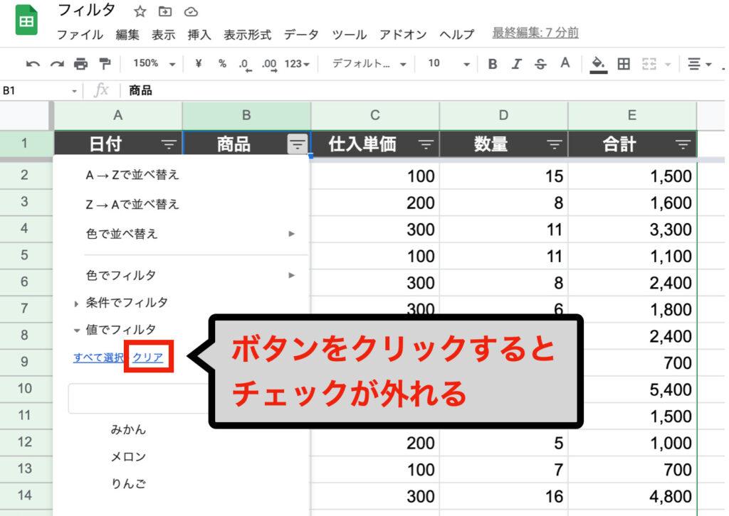 spreadsheet-filter08